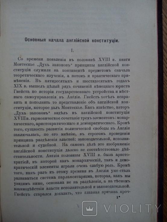 История сословий в России 1913 и Основы конституции 1905г., фото №12