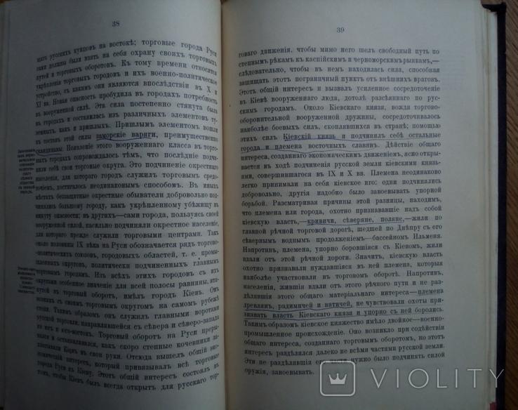 История сословий в России 1913 и Основы конституции 1905г., фото №13