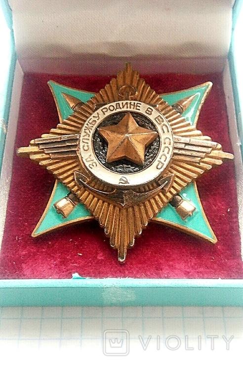 Орден За Службу Родине в Вооруженных Силах СССР I степени, Копия., фото №2