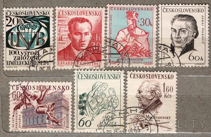 Чехословакия. Культура. 1963 г., фото №2