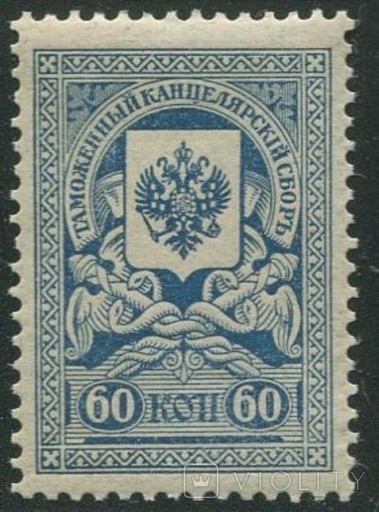 Царская Россия таможенный сбор MNH **, фото №2