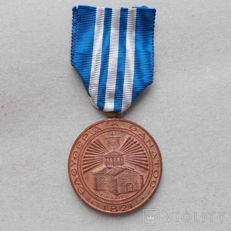 Греция 1971 г.  Медаль. 150 лет с начала войны за независимость., фото №2