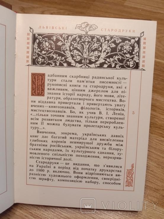 Львівські стародруки. Я. Запаско., фото №9