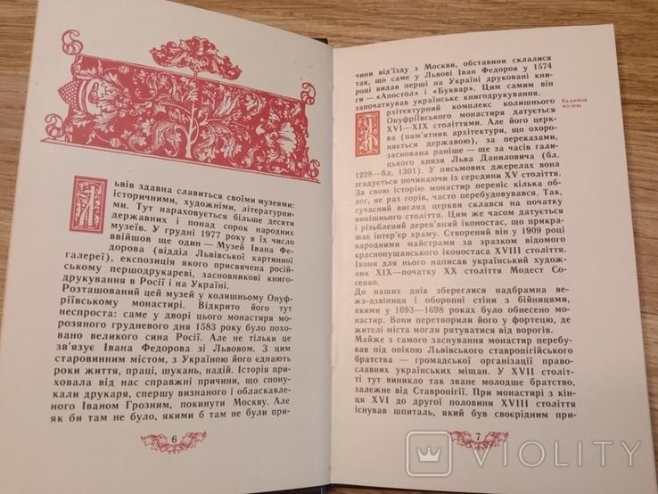 Музей Івана Федорова. Букіністика., фото №7