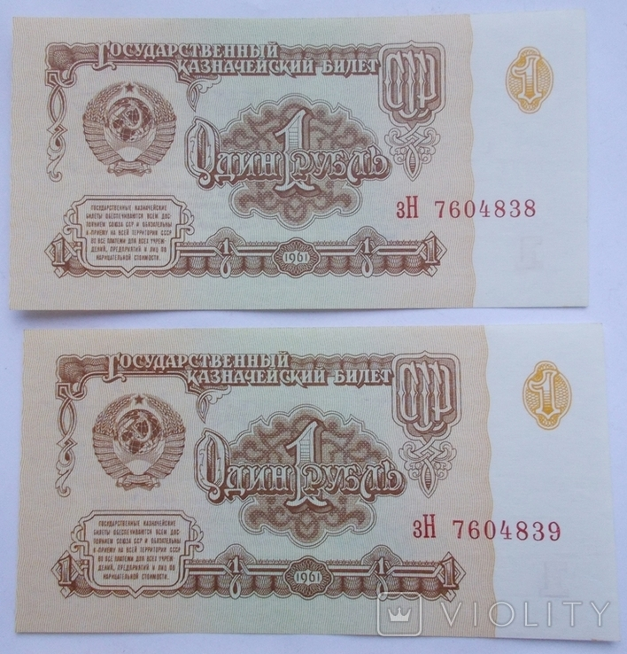 1 рубль 1961 г. серия зН, три номера подряд, фото №3