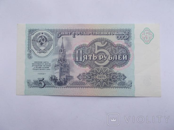 5 рублей 1991 г. серия БЛ, фото №3