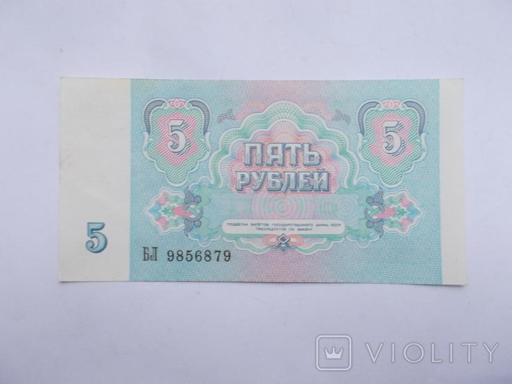 5 рублей 1991 г. серия БЛ - 2, фото №3