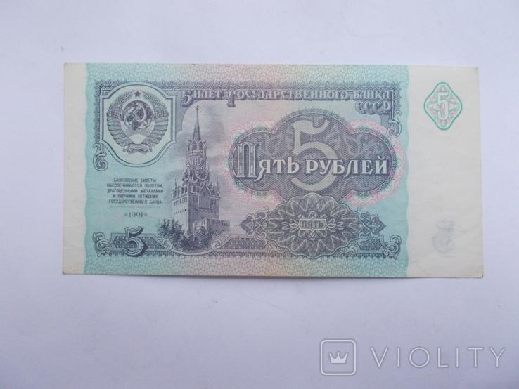 5 рублей 1991 г. серия ГА, фото №2