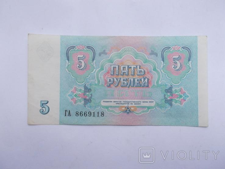 5 рублей 1991 г. серия ГА, фото №3