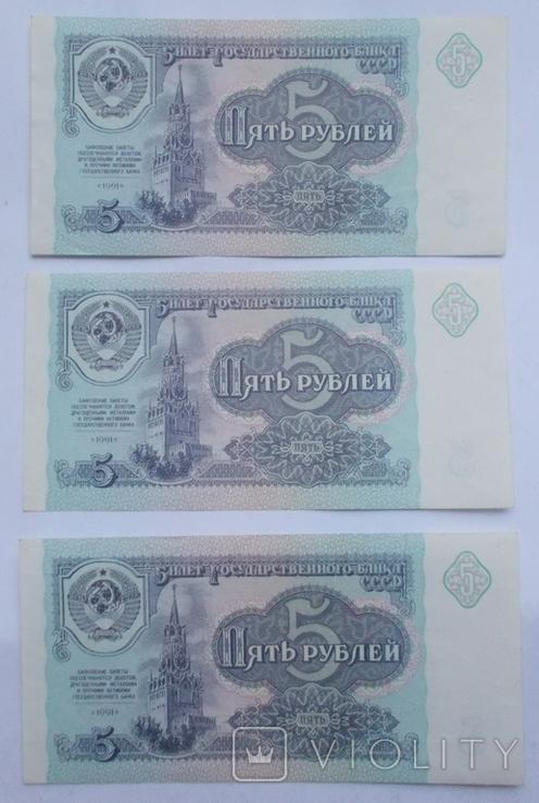 5 рублей 1991 г. серия КХ, три номера подряд, фото №2