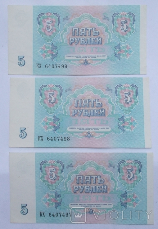 5 рублей 1991 г. серия КХ, три номера подряд, фото №3
