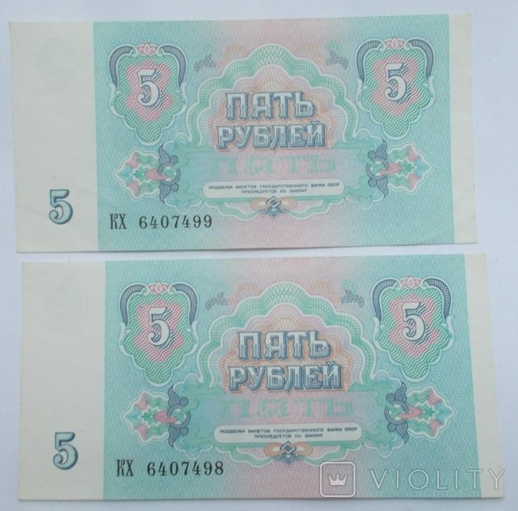 5 рублей 1991 г. серия КХ, три номера подряд, фото №4