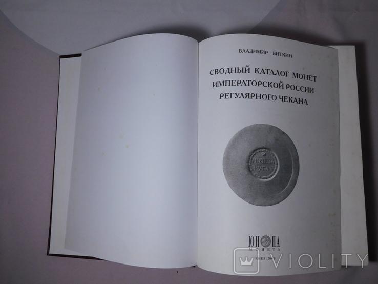 Биткин. Сводный каталог монет Императорской России регулярного чекана. Киев 2000. Подпись, фото №3