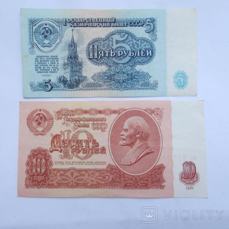 5 и 10 рублей образца 1961 г., фото №2