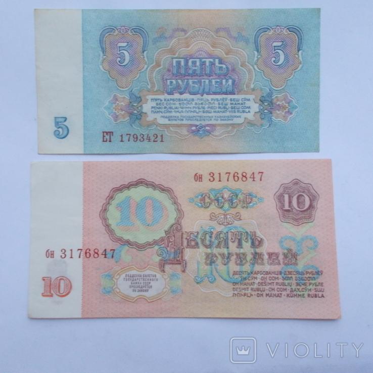 5 и 10 рублей образца 1961 г., фото №3