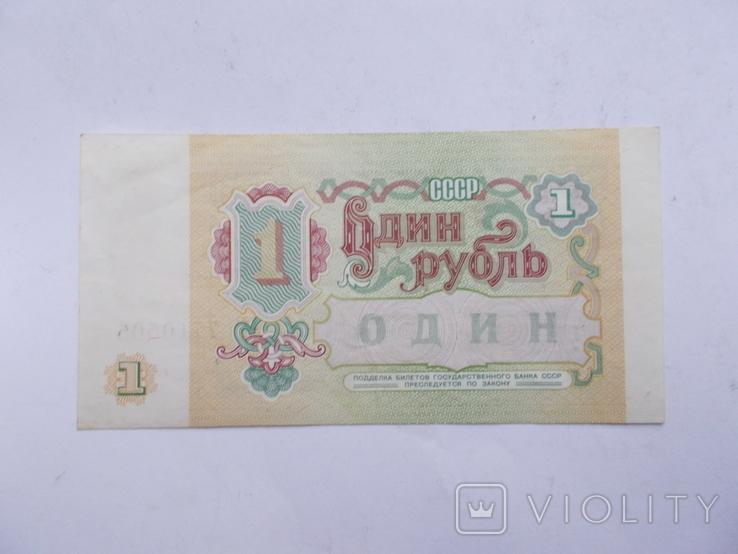 1 рубль 1991 г. - 3, фото №3