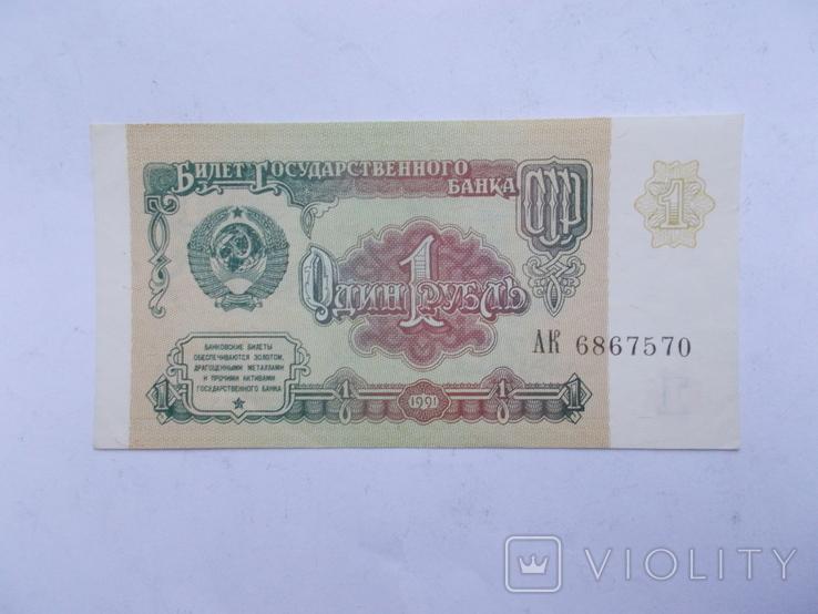 1 рубль 1991 г. - 4, фото №2