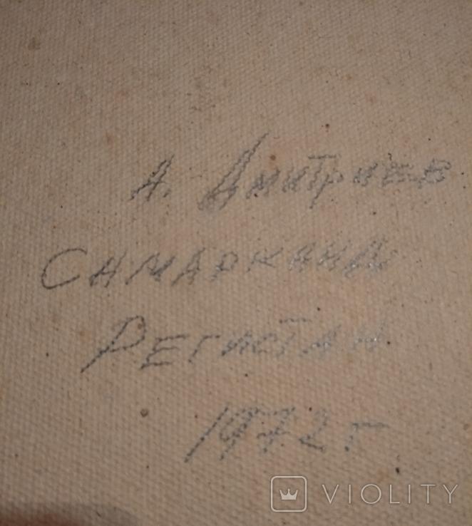 """""""Самарканд...""""к.м. 70х49.1972. А.Дмитриев, фото №7"""