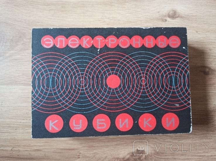 Электронные кубики СССР, фото №2