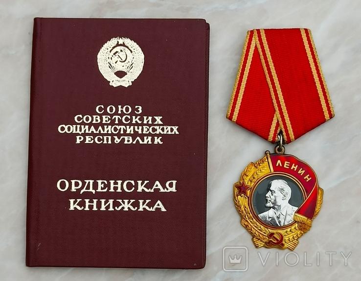 Орден Ленина на документе