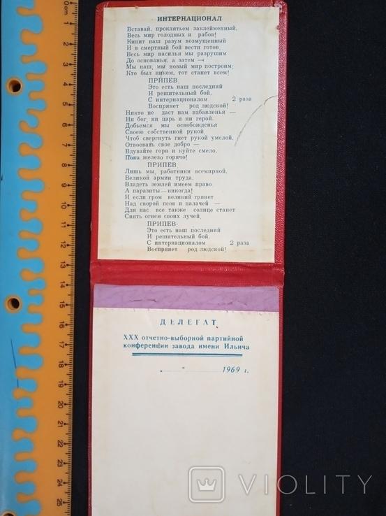 Блокнот отчетно-выборной партийной конференции 1969г., фото №3