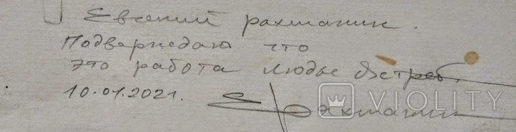 "Л.Ястреб ""Монументальный эскиз"",б.карандаш,31х21см,1970-е гг., фото №11"