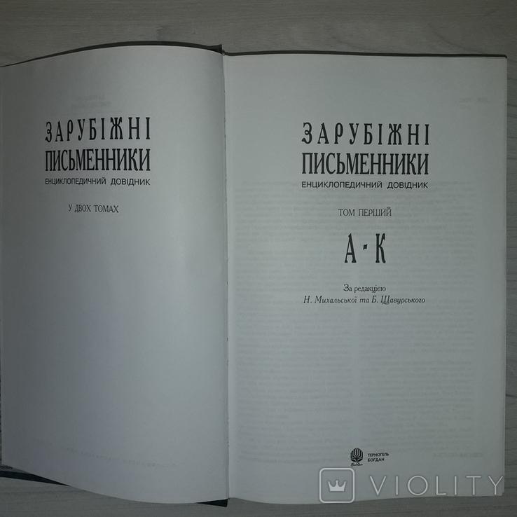 Зарубіжні письменники в 2 томах Енциклопедичний довідник 2005, фото №7