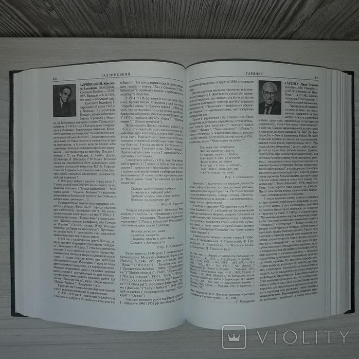 Зарубіжні письменники в 2 томах Енциклопедичний довідник 2005, фото №10