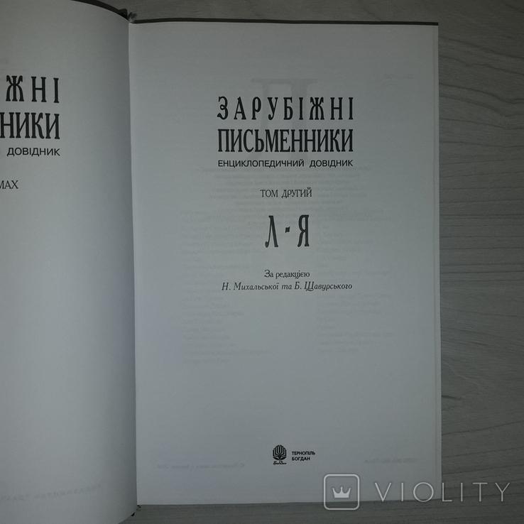Зарубіжні письменники в 2 томах Енциклопедичний довідник 2005, фото №11