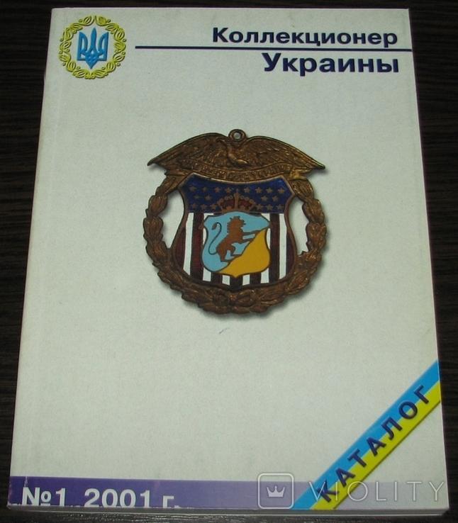 Каталог награды знаки жетоны монеты Украина, фото №2