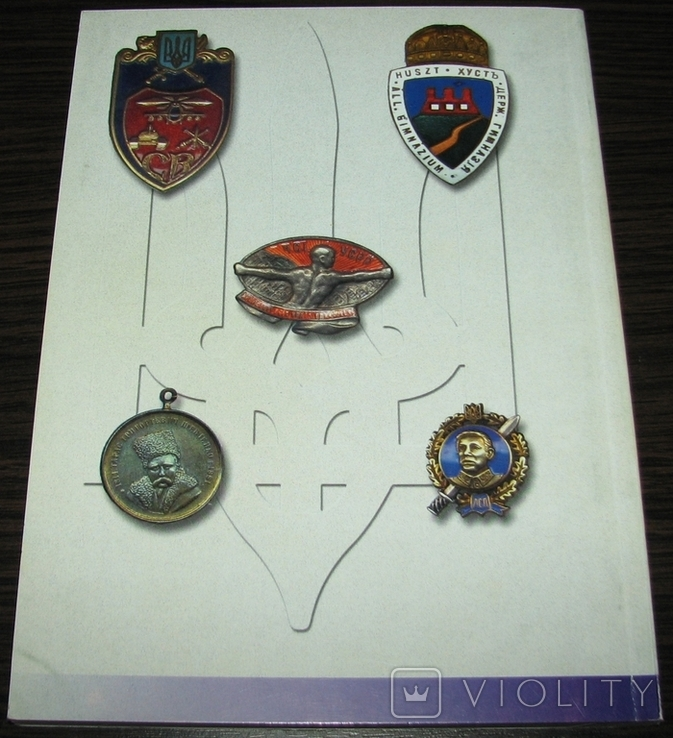 Каталог награды знаки жетоны монеты Украина, фото №3