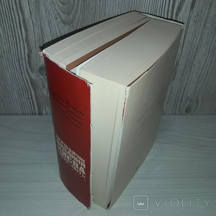 Київ Періодичні видання Кива 1835-1917 Покажчик 2011, фото №4