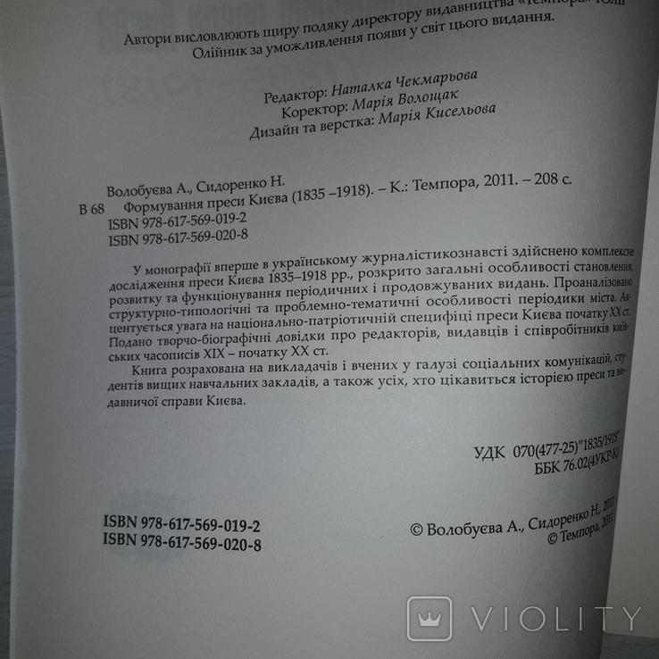 Київ Періодичні видання Кива 1835-1917 Покажчик 2011, фото №8
