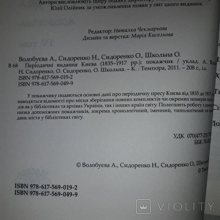 Київ Періодичні видання Кива 1835-1917 Покажчик 2011, фото №11