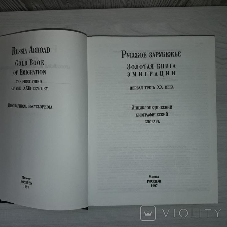 Русское зарубежье Золотая книга эмиграции Первая треть 20 века 1997, фото №6