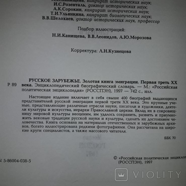 Русское зарубежье Золотая книга эмиграции Первая треть 20 века 1997, фото №7