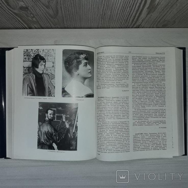 Русское зарубежье Золотая книга эмиграции Первая треть 20 века 1997, фото №9