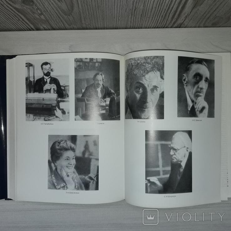 Русское зарубежье Золотая книга эмиграции Первая треть 20 века 1997, фото №10