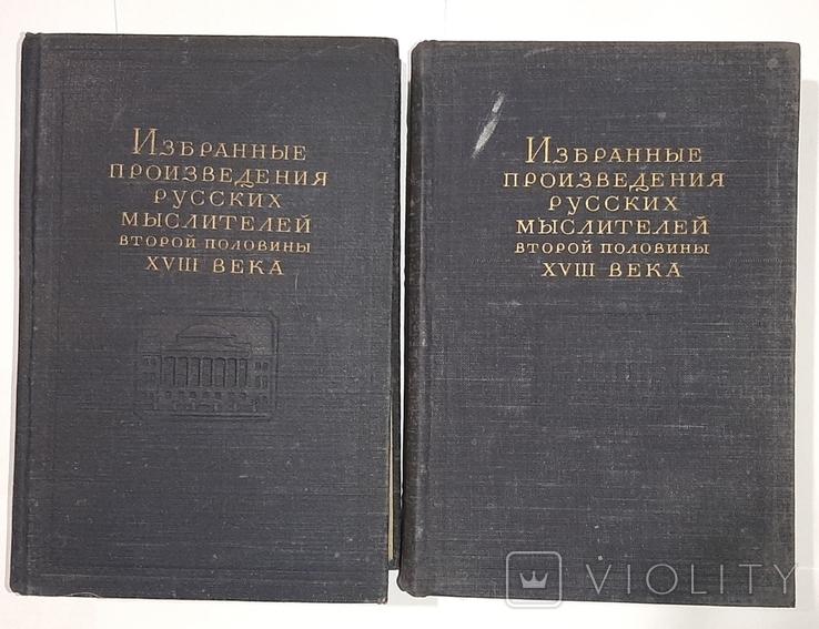 Избранные произведения русских мыслителей второй половины XVIII века, фото №2