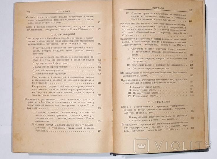 Избранные произведения русских мыслителей второй половины XVIII века, фото №5