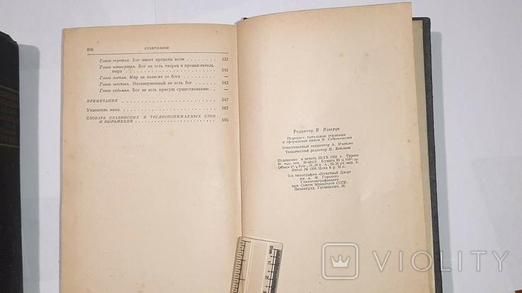 Избранные произведения русских мыслителей второй половины XVIII века, фото №7