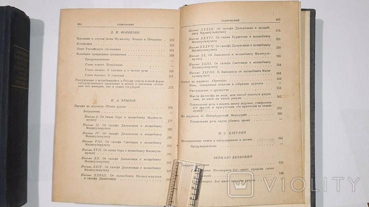 Избранные произведения русских мыслителей второй половины XVIII века, фото №8