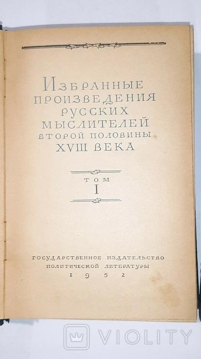 Избранные произведения русских мыслителей второй половины XVIII века, фото №11