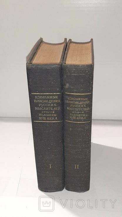 Избранные произведения русских мыслителей второй половины XVIII века, фото №12