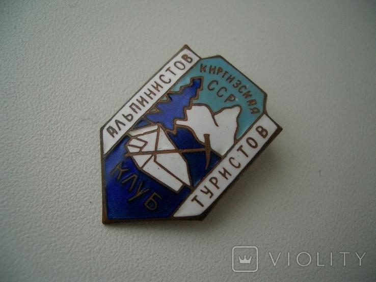 """Знак""""Клуб альпинистов Киргиз.ССР"""", фото №2"""