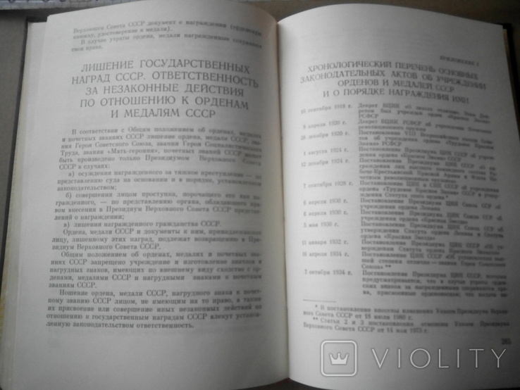 Ордена и медали СССР, фото №4