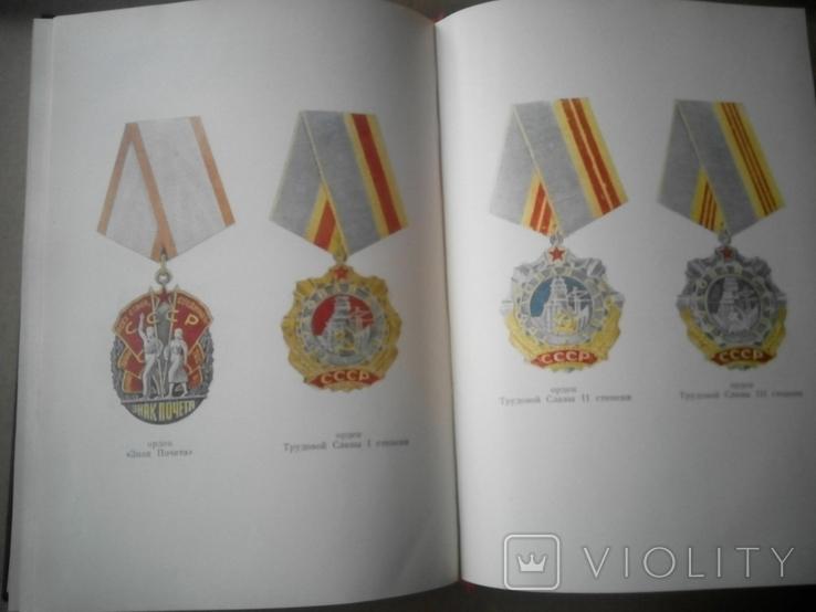 Ордена и медали СССР, фото №6