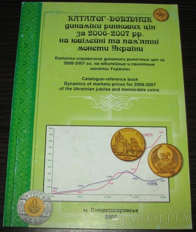 Каталог справочник монеты Украина