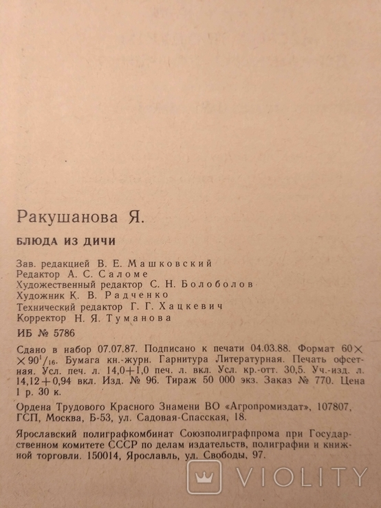 Блюда из дичи Ярмила Ракушанова 1988 р, фото №5