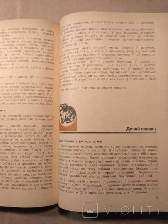 Блюда из дичи Ярмила Ракушанова 1988 р, фото №9